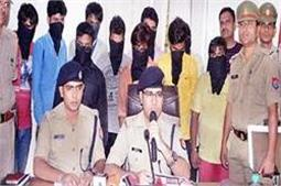पुलिस के हाथ लगी बड़ी कामयाबी, नौकरी के नाम पर ठगी करने वाले 10 गिरफ्तार