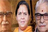 अयोध्या मामला: आडवाणी, जोशी और उमा भारती पर कल आ सकता है बड़ा फैसला