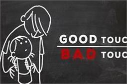 बच्चों को जरूर बताएं Good और Bad Touch का फर्क