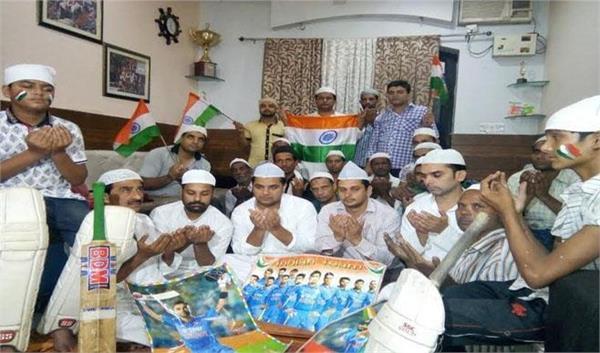 UP: टीम इंडिया की जीत के लिए रोजेदारों ने की दुआ