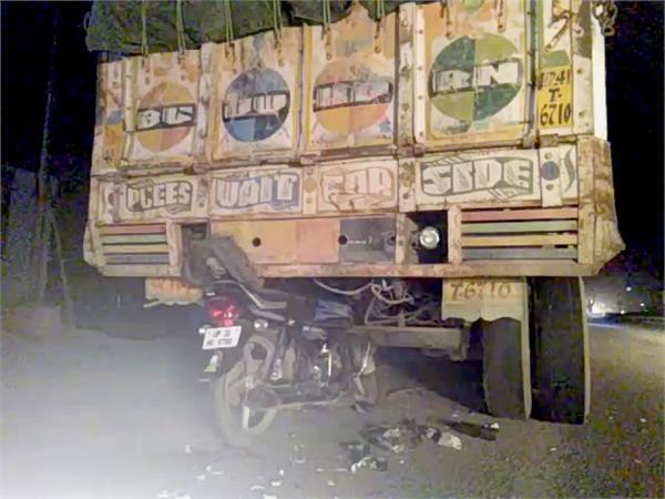 खड़े ट्रक में घुसी तेज रफ्तार बाइक, 2 की मौत