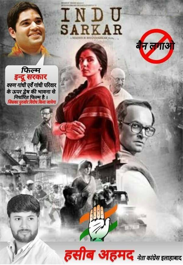 फिल्म इंदू सरकार को लेकर आक्रोश में कांग्रेस, विरोध में जारी किया पोस्टर