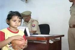 मां के हत्यारों की गिरफ्तारी के लिए आईजी को रिश्वत देने पहुंची 5 साल की बच्ची