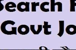 सरकारी नौकरी की तलाश हैं तो पढ़ें खबर
