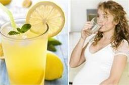 प्रैग्नेंसी में नींबू पानी पीने के कुछ फायदे और नुकसान!