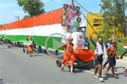 शिव भक्तों पर चढ़ा देशभक्ति का रंगः कावड़ियों ने बनाया 111 फिट लंबा तिरंगा, देखने उमड़ी भीड़