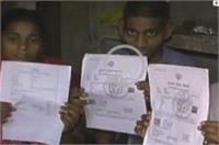 भ्रष्ट लेखपाल की करतूत, दिव्यांग बच्चों का बनाया फर्जी आय प्रमाणपत्र