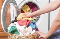 कपड़ों को धोने के कुछ अनोखे टिप्स
