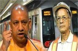 CM योगी ने ठुकराया ''मेट्रो मैन'' का इस्तीफा, इन शहरों का काम देकर किया विदा