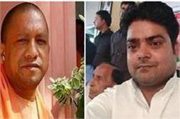 SP नेता को CM योगी पर आपत्तिजनक टिप्पणी करना पड़ा भारी