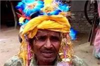 35 साल के प्यार को चढाया परवानः 70 साल के बुजुर्ग ने 68 साल की प्रेमिका से रचाई शादी