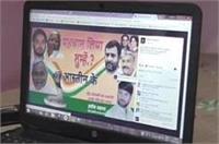 बिहार सत्तापलट पर कांग्रेस का पोस्टर वार-नीतीश काे बताया आस्तीन का सांप