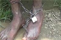 जंजीर में कैद जिंदगीः ईलाज नहीं करा पाए ताे विक्षिप्त बेटे काे बेड़ियाें में जकड़ा