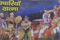 बिहार की सियासी जंग पर जारी हुए पोस्टर, PM मोदी को बनाया 'कृष्ण'