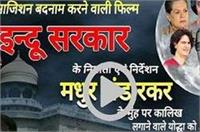 रिलीज से पहले ही विवादों में आई 'इंदू सरकार', भंडारकर के मुंह पर कालिख पोतने वाले को 1 लाख का इनाम