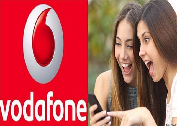 Vodafone ने कॉलेज स्टूडेंट्स के लिए पेश किया धमाकेदार प्लान