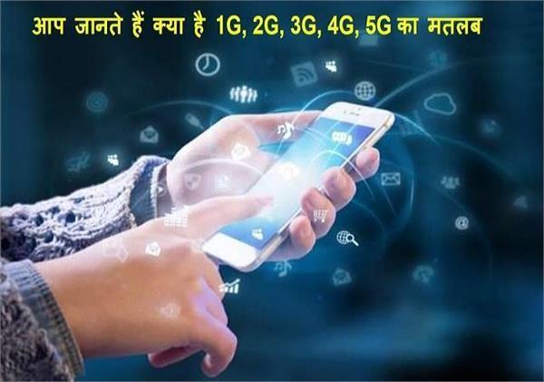 क्या आप जानते हैं 1G, 2G, 3G, 4G, 5G का मतलब?