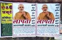 यूपीः वाराणसी की सड़कों पर लगे PM मोदी की गुमशुदगी के पोस्टर्स