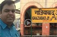 बक्सर के DM मुकेश पांडेय ने गाजियाबाद में की खुदकुशी, सुसाइड से पहले घरवालों को किया मैसेज
