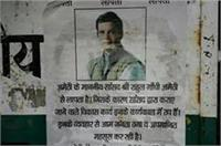 राहुल के गढ़ में लगे उनके ही लापता होने के पोस्टर
