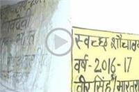 शौचालय घोटाला: प्रधान और सरकारी अफसर डकार रहे पैसा