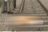 ट्रेन से कट कर युवक ने की आत्महत्या, 3 घंटे ट्रैक पर पड़ा रहा शव