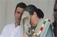 राहुल के बाद अब साेनिया गांधी भी हुईं 'लापता'
