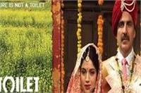 ''टॉयलेट एक प्रेम कथा'' यूपी में हुई टैक्स फ्री, CM योगी ने की घोषणा
