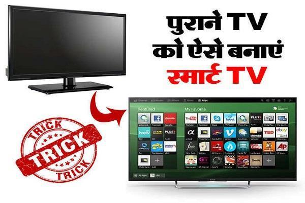 पुराने TV को ऐसे बनाएं स्मार्ट TV, WhatsApp से फेसबुक तक सब चलेगा