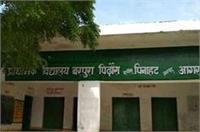 प्राथमिक स्कूल का छज्जा गिरने से आधा दर्जन बच्चे घायल, जांच के आदेश