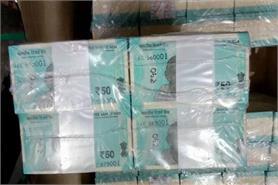 RBI जारी करेगा 50 रुपए के नए नोट