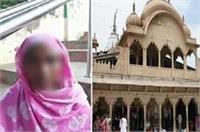 राधारानी मंदिर गैंगरेप मामलाः दूसरा आरोपी भी चढ़ा पुलिस के हत्थे