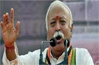 मथुरा में 3 दिन मंथन करेगी RSS, क्या लोकसभा चुनाव के लिए तैयार होगा मास्टर प्लान?