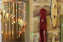 पुरानी और बेकार चाबियों से दें घर को डिफरेंट और यूनिक लुक