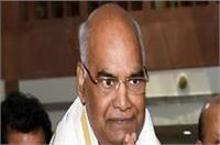 राष्ट्रपति बनने के बाद पहली बार गृह जनपद का दौरा करेंगे रामनाथ कोविंद