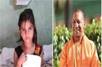 मासूम ईशू की PM मोदी को लिखी चिट्ठी का CM योगी ने दिया जवाब