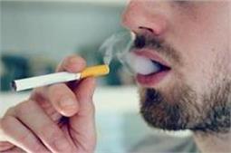 कहीं आपको तो नहीं धूम्रपान की लत? तो पढ़ें यह खबर