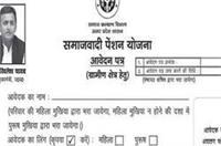 सहारनपुर में समाजवादी पेंशन लेने वालों में से 697 मृतक