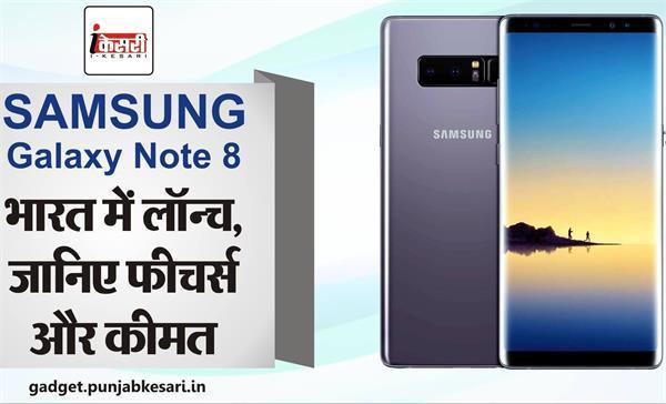 Samsung Galaxy Note 8 भारत में लॉन्च, जानिए फीचर्स और कीमत