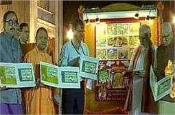 PM मोदी ने मानस मंदिर में की पूजा, भगवान राम के जीवन पर डाक टिकट जारी किया