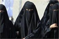 दारूल उलूम का एक नया फतवा, कहा- तंग' बुर्का पहनना इस्लाम में नाजायज