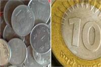 आगरा में नहीं चल रहा 1 और 10 का सिक्का, जानिए वजह