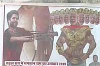 अमेठी: PM को रावण बताने वाले पोस्टर पर कांग्रेस नेता राम शंकर के खिलाफ FIR