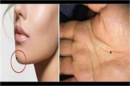 अगर आपके भी है शरीर के इन 5 हिस्सों पर तिल तो आप है बहुत Lucky