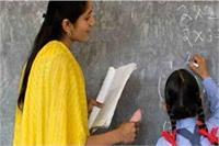 68,500 शिक्षक भर्ती की लिखित परीक्षा के लिए ऑनलाइन आवेदन आज से शुरु
