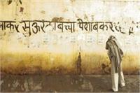 सड़क किनारे दीवार पर ही पेशाब करने लगे BJP सांसद, कैमरे में कैद हुई फोटो