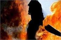 मामूली तकरार के बाद प्रेमी ने प्रेमिका को जिंदा जलाया, हालत गंभीर