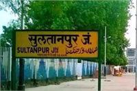 भगवान राम के पुत्र कुश के नाम पर सुल्तानपुर कहलाएगा 'कुशभवनपुर'
