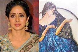 लाखों में निलाम होगी श्रीदेवी द्वारा बनाई गई इन सेलेब्स की पेंटिंग