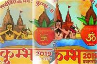 कुंभ के लोगो में प्रदेश सरकार ने किया बदलाव, लोगों ने किया विरोध